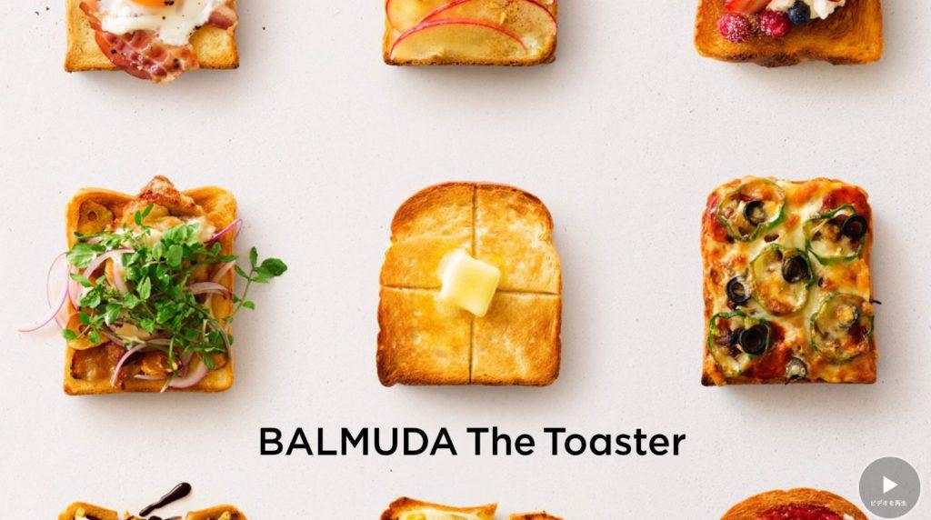 バルミューダトースター